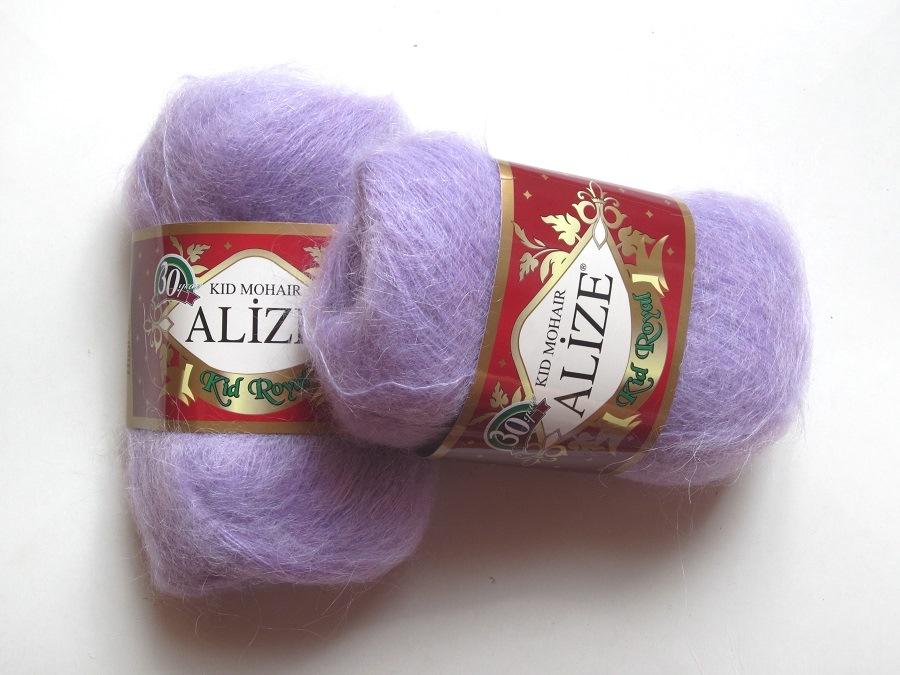 pelote de laine royal
